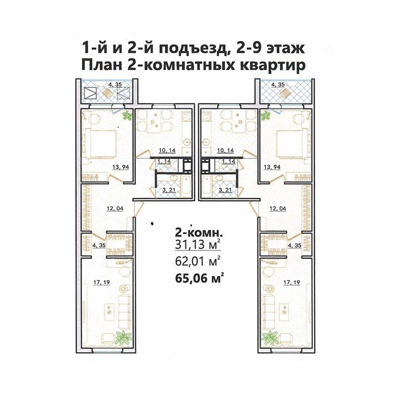 Буклет ЖК Вясёлка-11