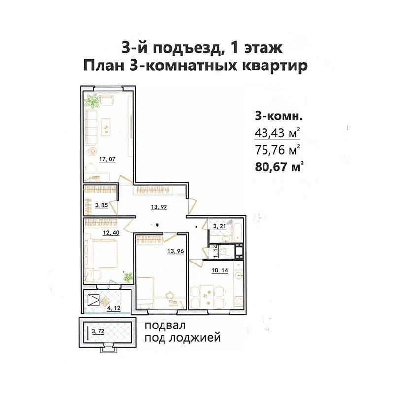 Буклет ЖК Вясёлка-13