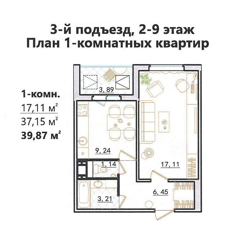 Буклет ЖК Вясёлка-14
