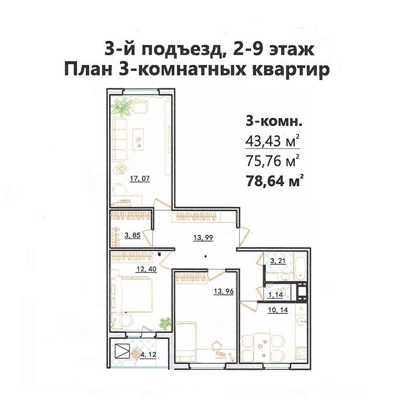 Буклет ЖК Вясёлка-16