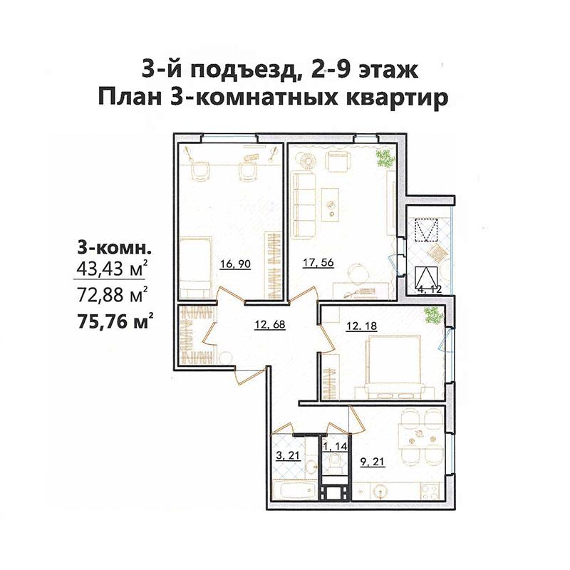 Буклет ЖК Вясёлка-18