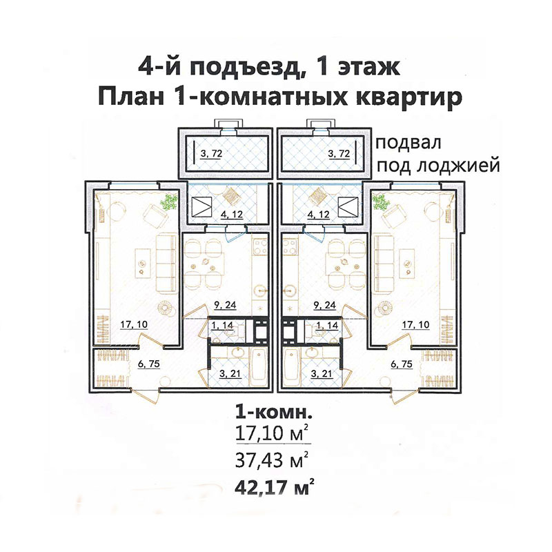 Буклет ЖК Вясёлка-19